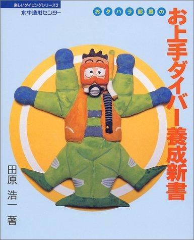 おタハラ部長のお上手ダイバー養成新書 (楽しいダイビングシリーズ (2))の詳細を見る
