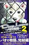 Deep Love -パオの物語-(2)<完> (KCデラックス)