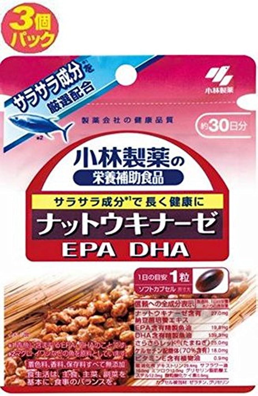 平衡スキップ安全な【小林製薬】 ナットウキナーゼ 30粒 ×3個セット