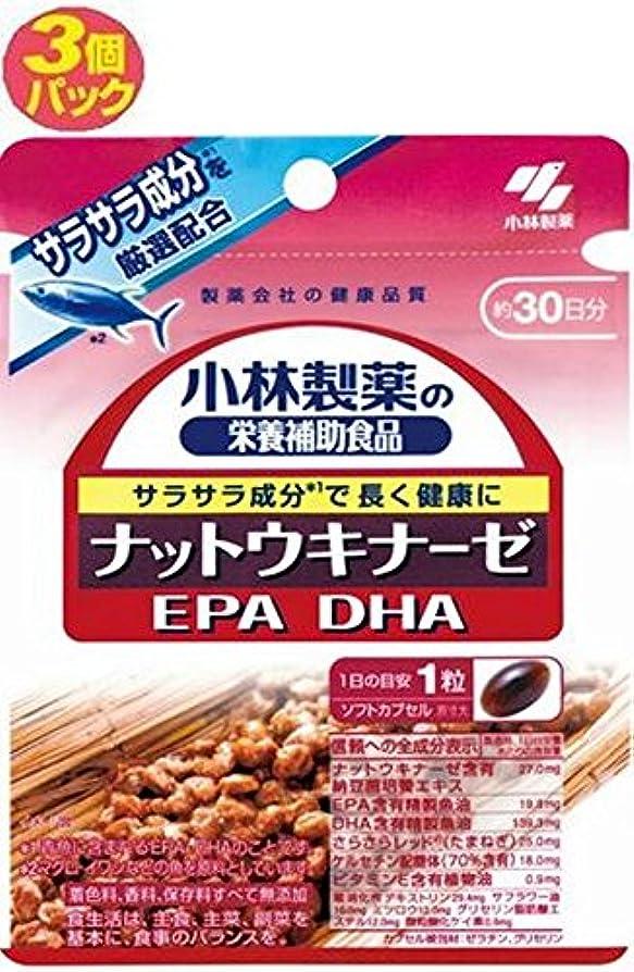 節約する弁護インキュバス【小林製薬】 ナットウキナーゼ 30粒 ×3個セット