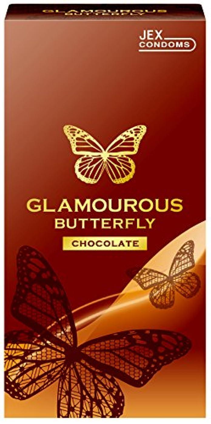 鯨正確さ無実グラマラスバタフライ チョコレートの香り 6個入