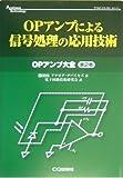 OPアンプによる信号処理の応用技術―OPアンプ大全〈第2巻〉 (アナログ・テクノロジシリーズ)