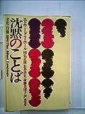 沈黙のことば (1966年)