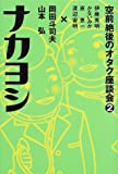 空前絶後のオタク座談会〈2〉ナカヨシ (空前絶後のオタク座談会 (2))