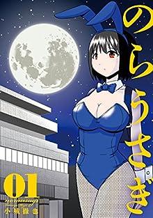 のらうさぎ 1巻 (デジタル版ヤングガンガンコミックス)