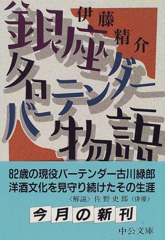 銀座 名バーテンダー物語 (中公文庫)の詳細を見る