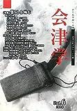 会津学〈Vol.6〉特集 暮らしを編む