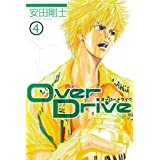 Over Drive(4) (週刊少年マガジンコミックス)