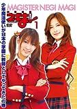 TVドラマ MAGISTER NEGI MAGI 魔法先生ネギま! [DVD]