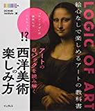 アートのロジックを読み解く 西洋美術の楽しみ方