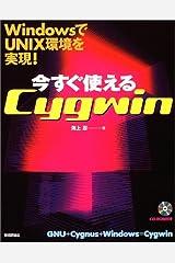 WindowsでUNIX環境を実現! 今すぐ使える Cygwin 単行本