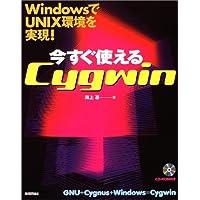 WindowsでUNIX環境を実現! 今すぐ使える Cygwin