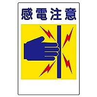 【363-04】建災防型統一標識 感電注意 小