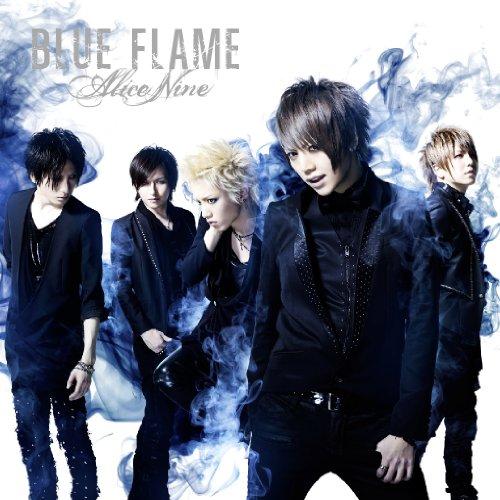 Alice Nine【BLUE FLAME】歌詞の意味を解釈!「遅くはない」と願う想いは届かない?!の画像
