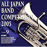 全日本吹奏楽コンクール2005 高校編4