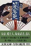 エッセイで楽しむ 日本の歴史〈上〉 (文春文庫)