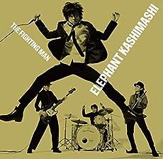 【Amazon.co.jp限定】All Time Best Album  THE FIGHTING MAN(初回限定盤)(DVD付)【特典:リリックポスター「桜の花、舞い上がる道を」付】