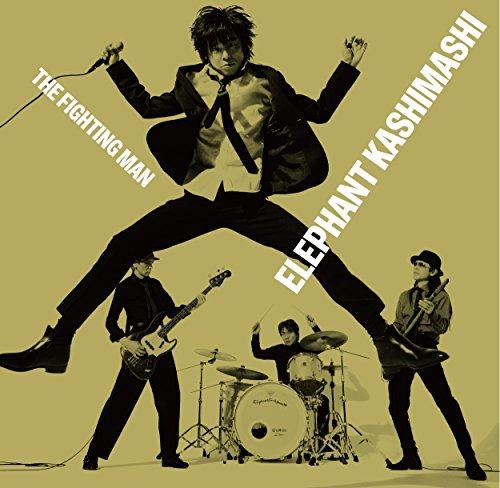 [画像:【Amazon.co.jp限定】All Time Best Album  THE FIGHTING MAN(初回限定盤)(DVD付)【特典:リリックポスター「桜の花、舞い上がる道を」付】]