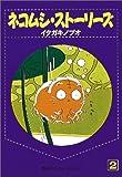 ネコムシ・ストーリーズ (2) (ファンタジーコミックス)
