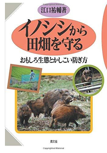 イノシシから田畑を守る おもしろ生態とかしこい防ぎ方の詳細を見る