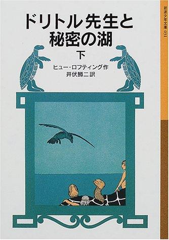 ドリトル先生と秘密の湖〈下〉 (岩波少年文庫―ドリトル先生物語)の詳細を見る