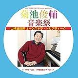 3SCD-0047 「菊池俊輔音楽祭」山?滋(指揮)オーケストラ・トリプティーク