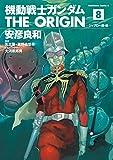 機動戦士ガンダム THE ORIGIN(8)<機動戦士ガンダム THE ORIGIN> (角川コミックス・エース)