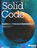 SOLID CODE 高品質なコードを生み出す実践的開発手法