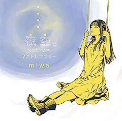 miwa「夜空。feat. ハジ→」のジャケット画像