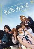 セブンカラーズ vol.1 [DVD]