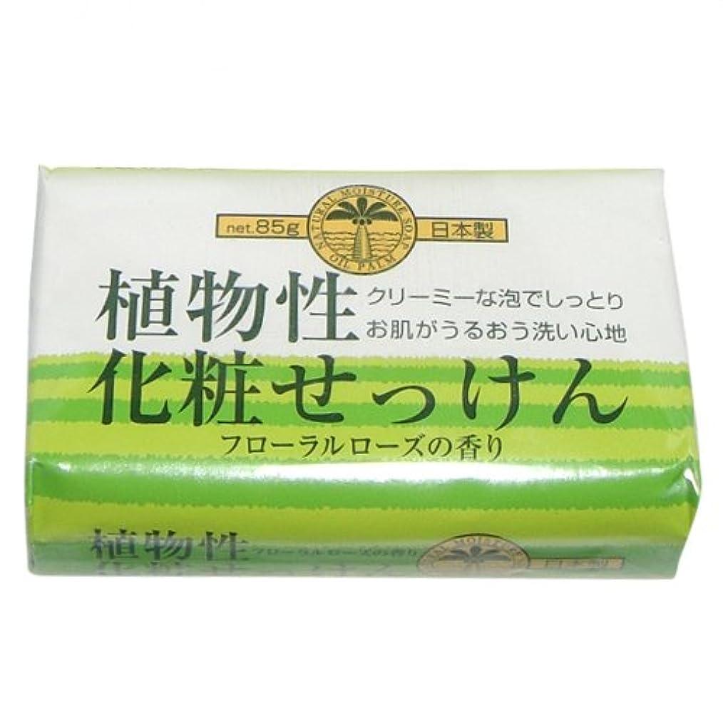 植物性化粧石けん 85g 1個