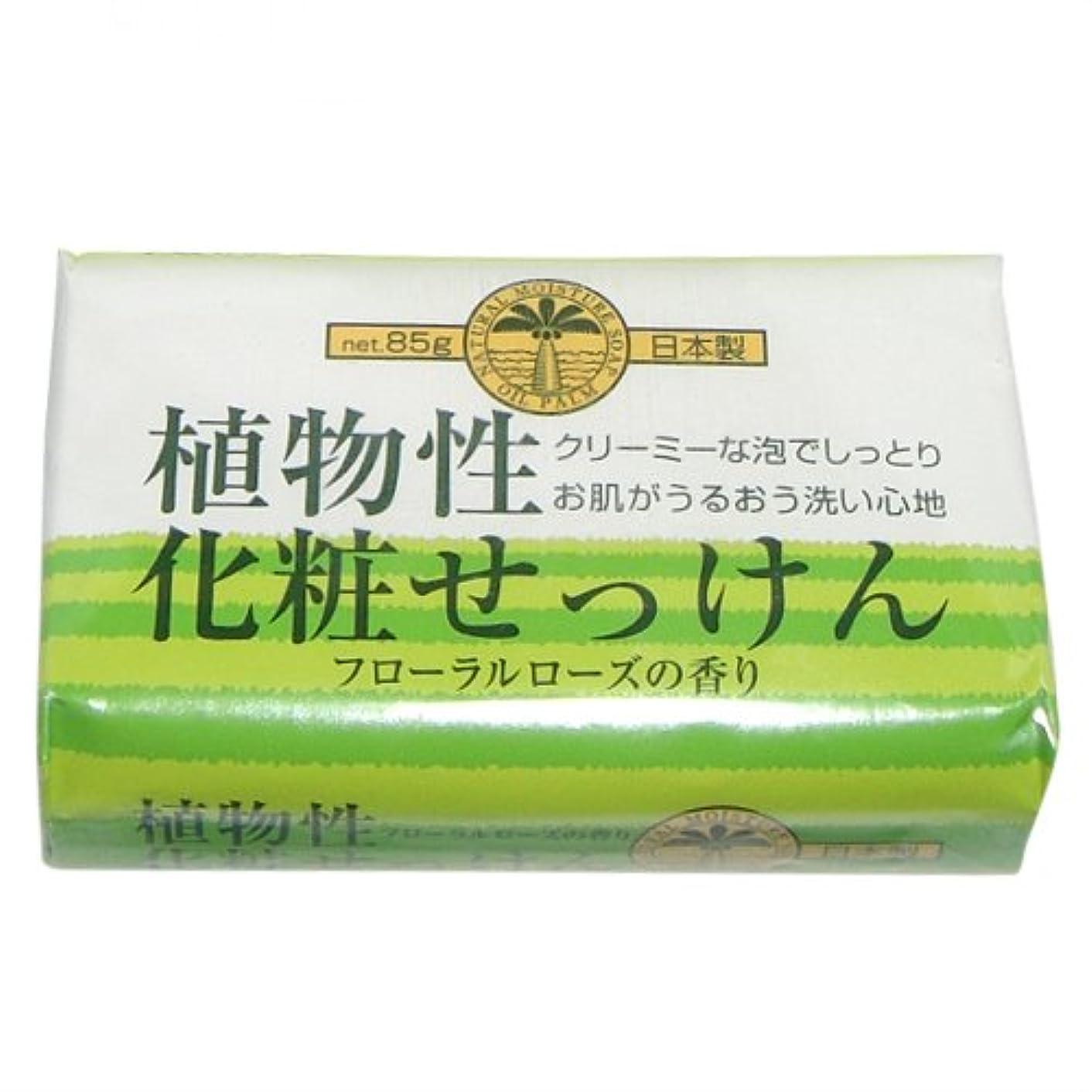 甘美な協力木植物性化粧石けん 85g 1個
