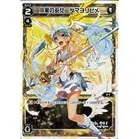流星の巫女 タマヨリヒメ(ルリグコモン) ウィクロス サーブドセレクター(WX-01)/シングルカード