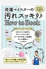 洗濯マイスターの汚れスッキリ♪ How to Book (エンターブレインムック) ムック