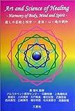 癒しの芸術と科学 身体・心・魂の調和