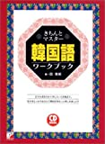 きちんとマスター 韓国語ワークブック (アスカカルチャー)