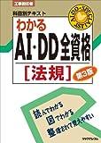 わかるAI・DD全資格〔法規〕第3版 (工事担任者科目別テキスト)