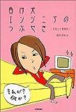 負け犬エンジニアのつぶやき~女性SE奮戦記~