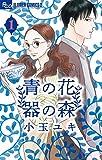 青の花 器の森(1) (フラワーコミックスα)
