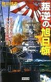 叛逆の旭日旗―ビスマルクを討て!インド洋大海戦!! (歴史群像新書)