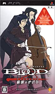 BLOOD+ファイナルピース - PSP