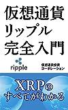 仮想通貨リップル完全入門: XRPのすべてがわかる