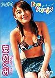安めぐみ Bon Voyage ! [DVD]