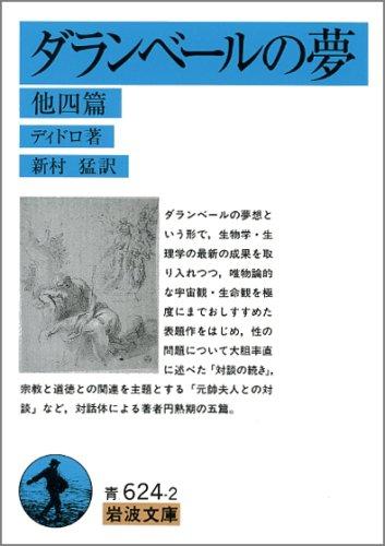 ダランベールの夢―他四篇 (岩波文庫 青 624-2)の詳細を見る