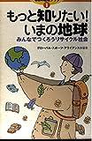 もっと知りたい!いまの地球―みんなでつくろうリサイクル社会 (GSA環境ブック)