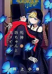 死神坊ちゃんと黒メイド(2) (サンデーうぇぶりコミックス)