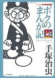 ボクのまんが記 (シリーズ昭和の名作マンガ / 手塚 治虫 のシリーズ情報を見る