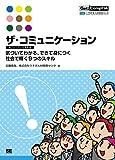 ザ・コミュニケーション【BCSAスキル定義準拠】 気づいてわかる、できて身につく社会で輝く9つのスキル