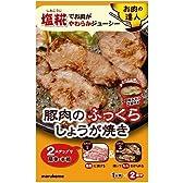 マルコメ お肉の達人豚肉のしょうが焼き 2食×10袋