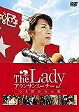 The Lady アウンサンスーチー ひき裂かれた愛[DVD]